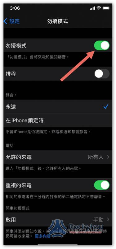 iPhone 勿擾模式