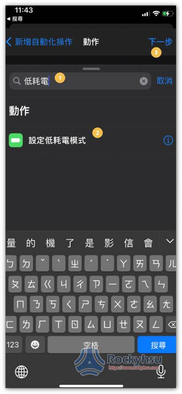 iPhone 自動化操作設定低耗電模式