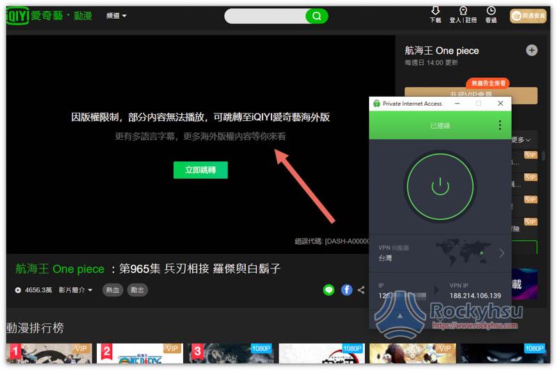 Private Internet Access 台灣愛奇藝