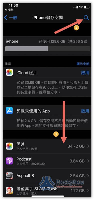iPhone 儲存空間尋找 App