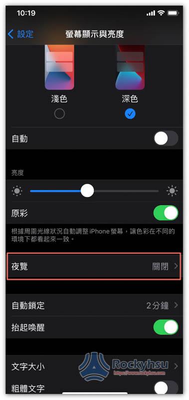 iPhone 夜覽模式