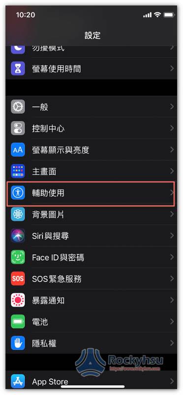 iOS 輔助使用