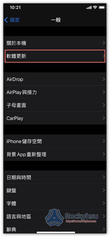 iPhone 軟體更新