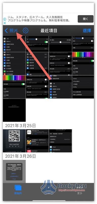 iPhone 選擇照片