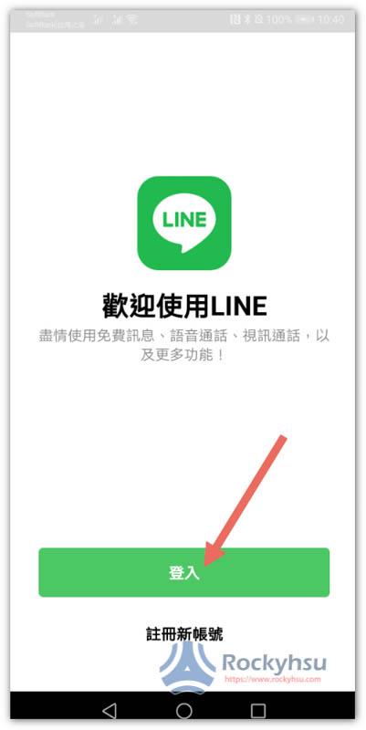 LINE 雙開登入