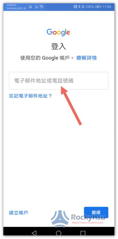 登入 Google 帳號