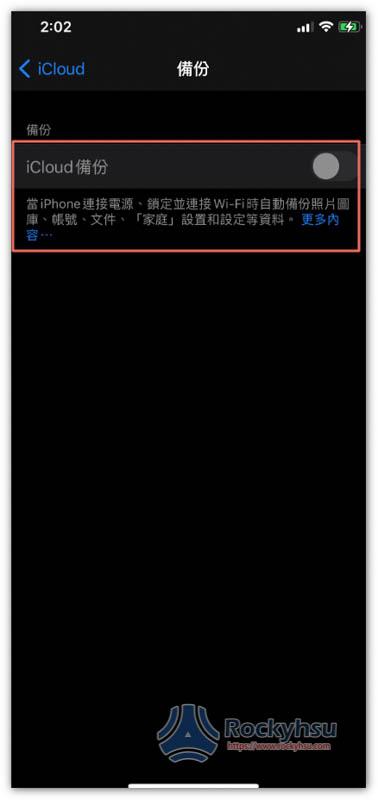 關閉 iPhone iCloud 備份同步