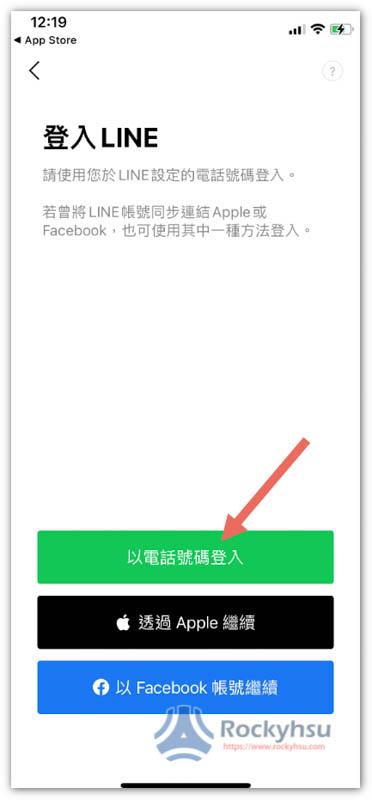 iPhone LINE 登入