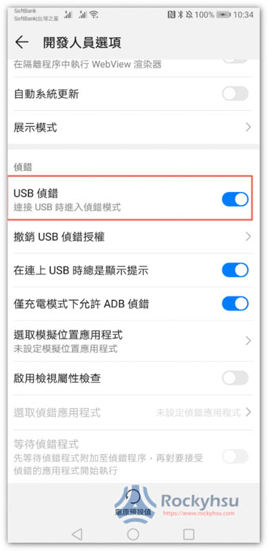 華為手機 USB 偵錯