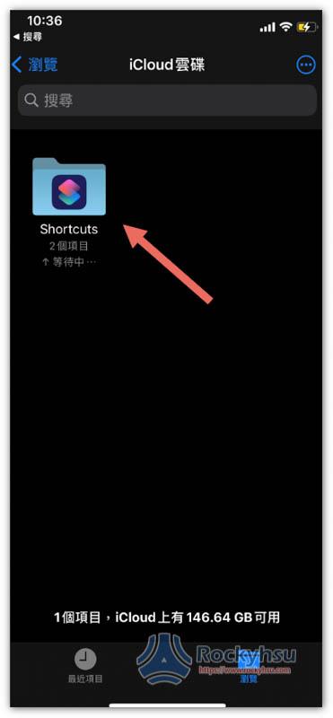iCloud 捷徑資料夾