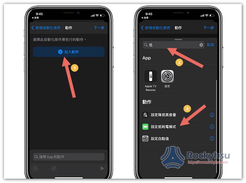 iPhone 新增低耗電動作