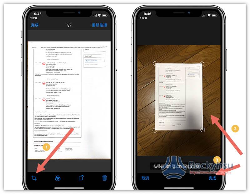 iPhone 內建掃描文件調整邊界