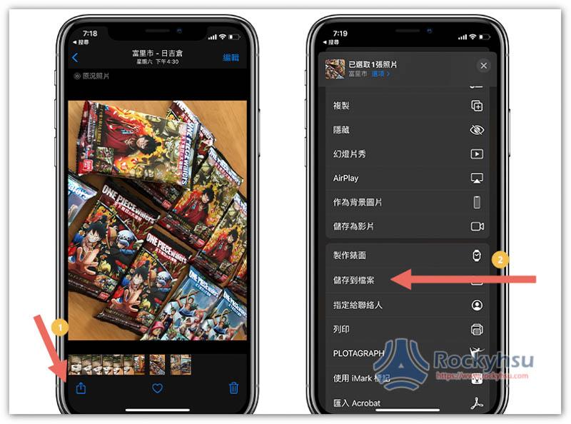 iPhone 照片儲存到檔案