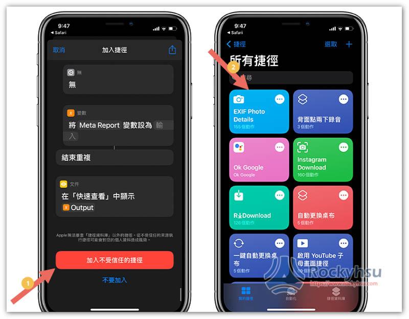 iPhone EXIF 捷徑腳本