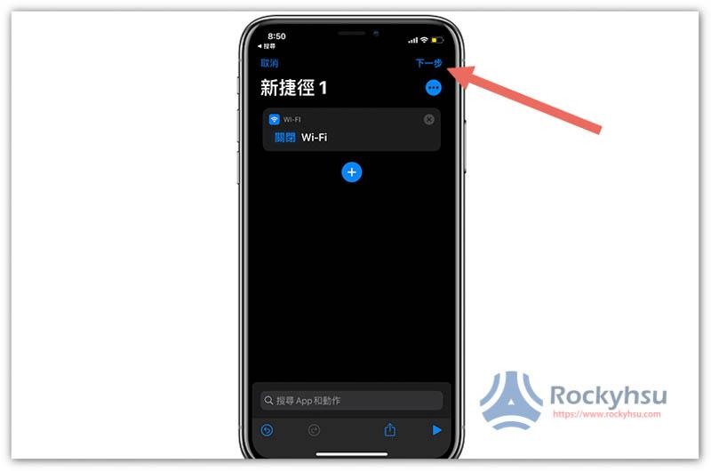 iPhone 關閉 WiFi 捷徑設定