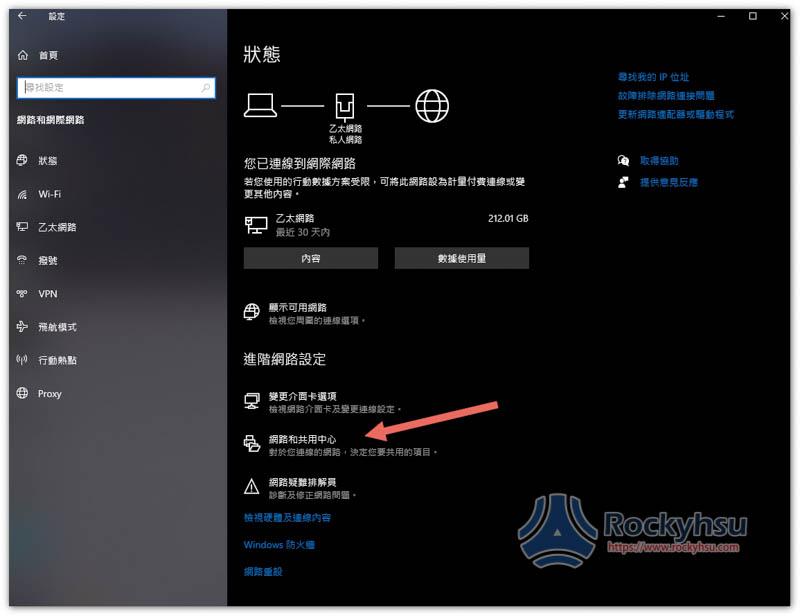 Windows 10 網路和共用中心設定