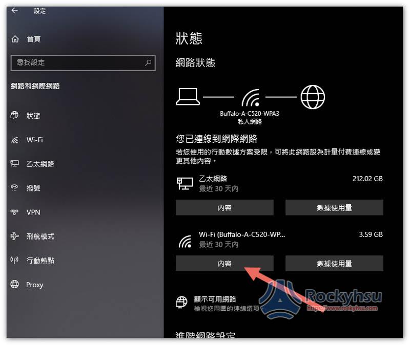 Windows 10 無線網路內容