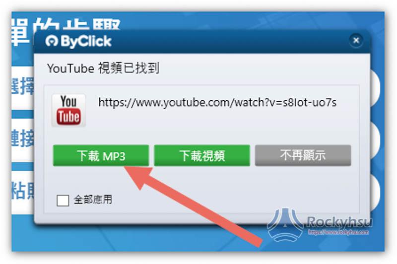 YouTube MP3 音樂下載