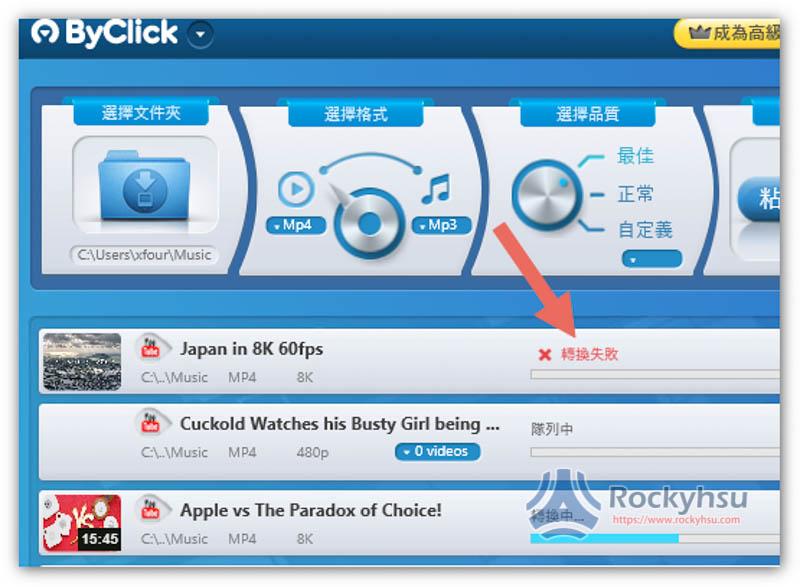 Byclick Downloader 轉換失敗