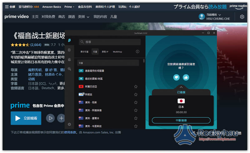 Surfshark 日本 Amazon Prime Video