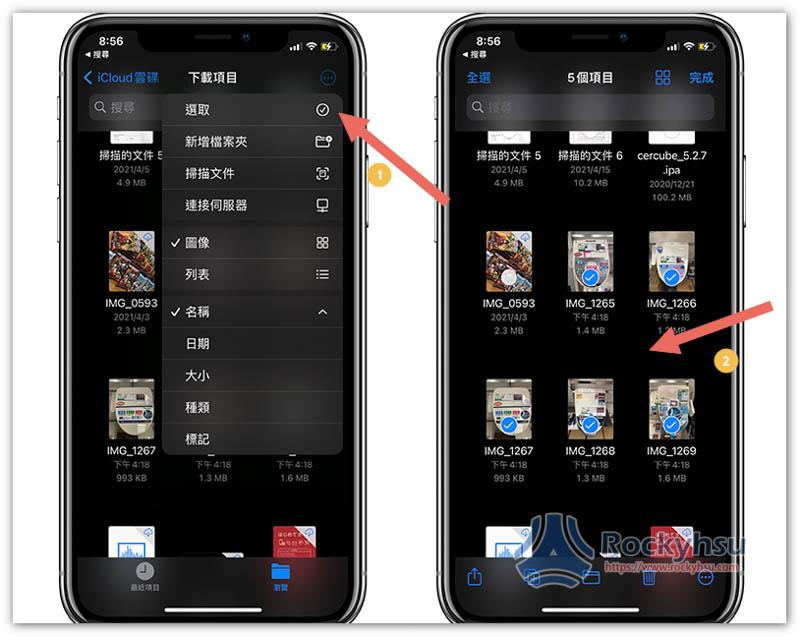 iPhone 檔案 App 選擇內容