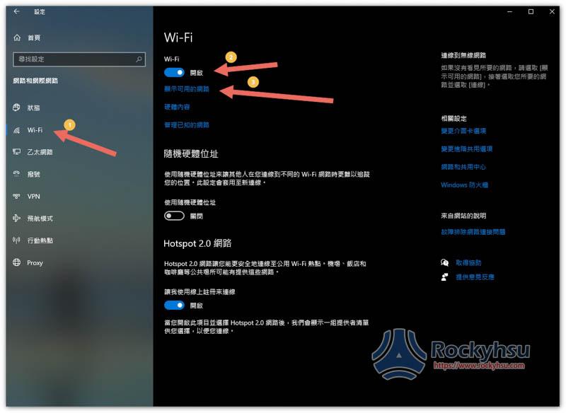 Windows 10 網路設定