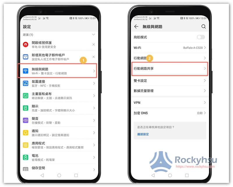 Huawei P20 Pro 無線網路設定