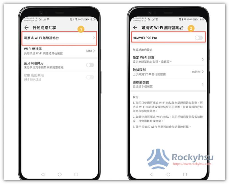 Huawei P20 Pro 分享行動網路
