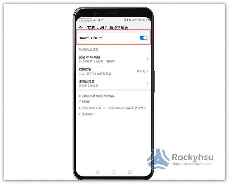 Huawei P20 Pro 行動網路熱點