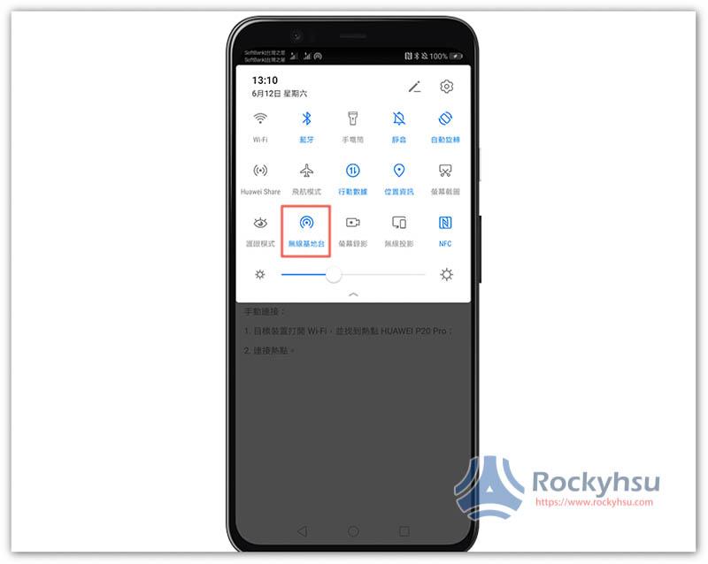 Huawei P20 Pro 控制中心