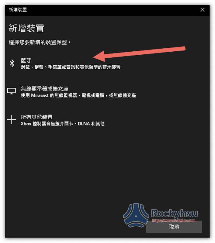 Windows 10 藍牙選擇選單