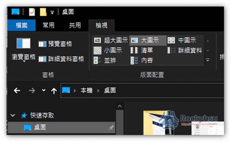 停用預覽窗格與詳細資料窗格