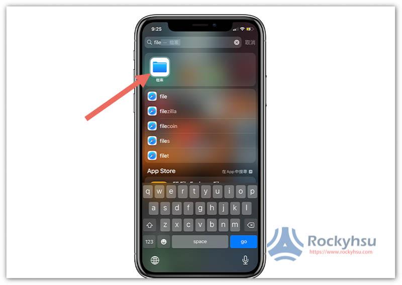 iPhone Files 檔案