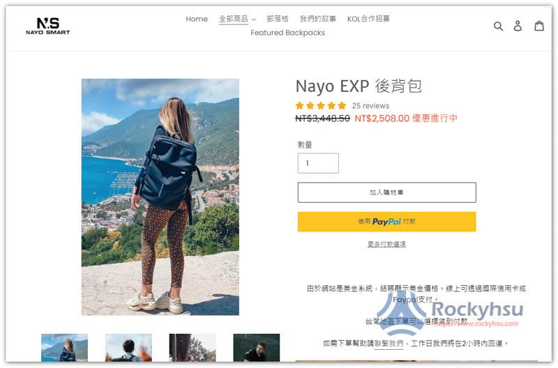 Nayo EXP 後背包價格