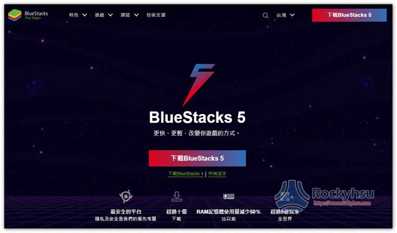 BlueStacks Android 手機模擬器