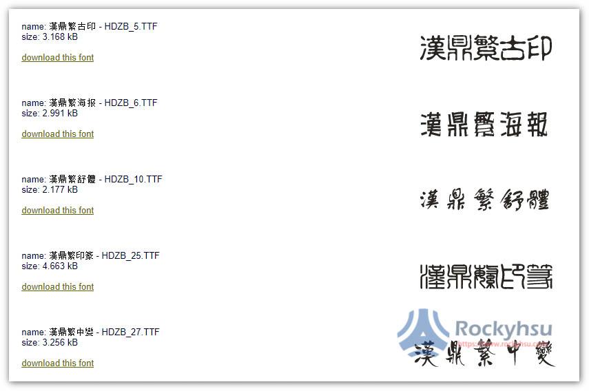 漢鼎字體系列
