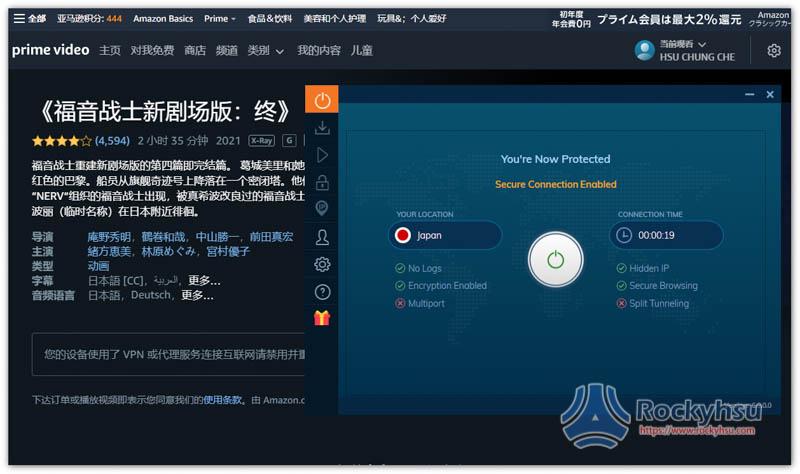 Ivacy 日本 Amazon Prime Video