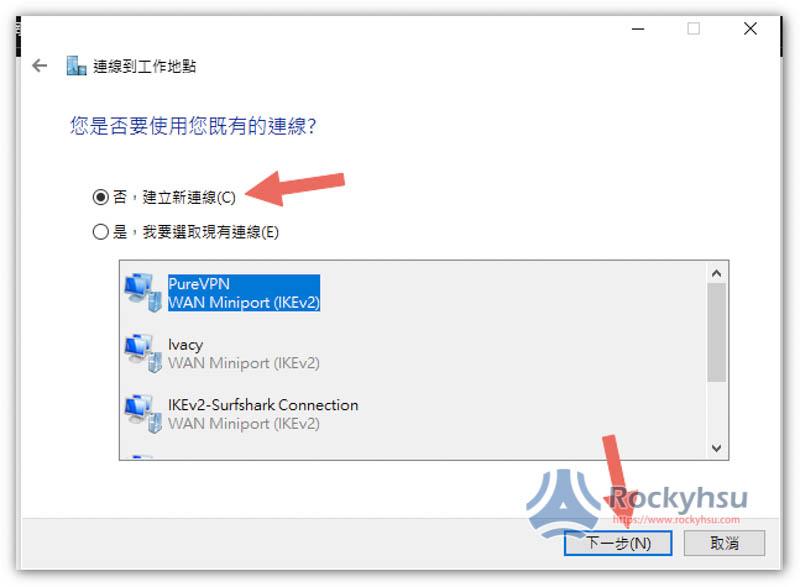 Windows 10 建立新連線