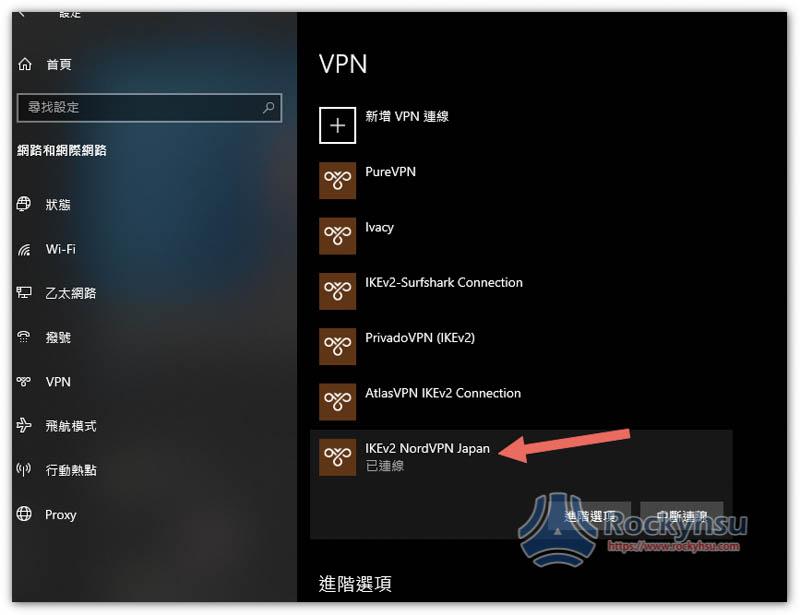NordVPN IKEv2 Windows 設置
