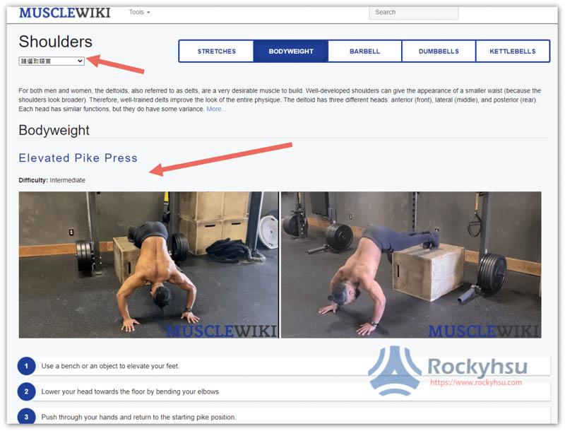 肌肉鍛鍊教學