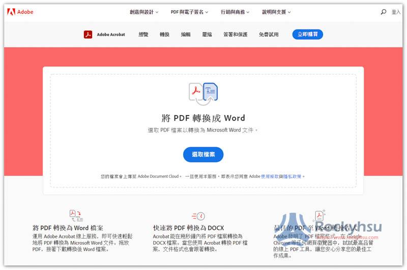 Adobe PDF 轉 Word