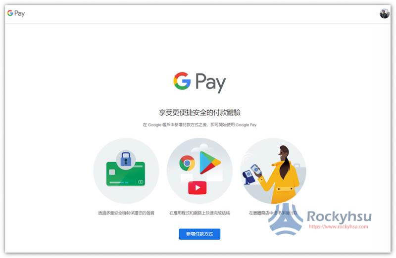 Google 付款中心