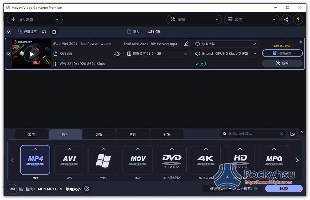 Movavi Video Converter WEBM 轉 MP4
