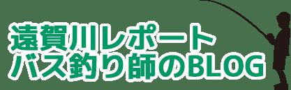 遠賀川レポート バス釣り師のblog