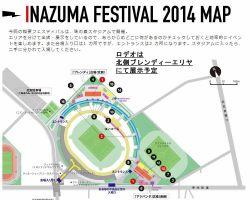 inazuma2014 MAP