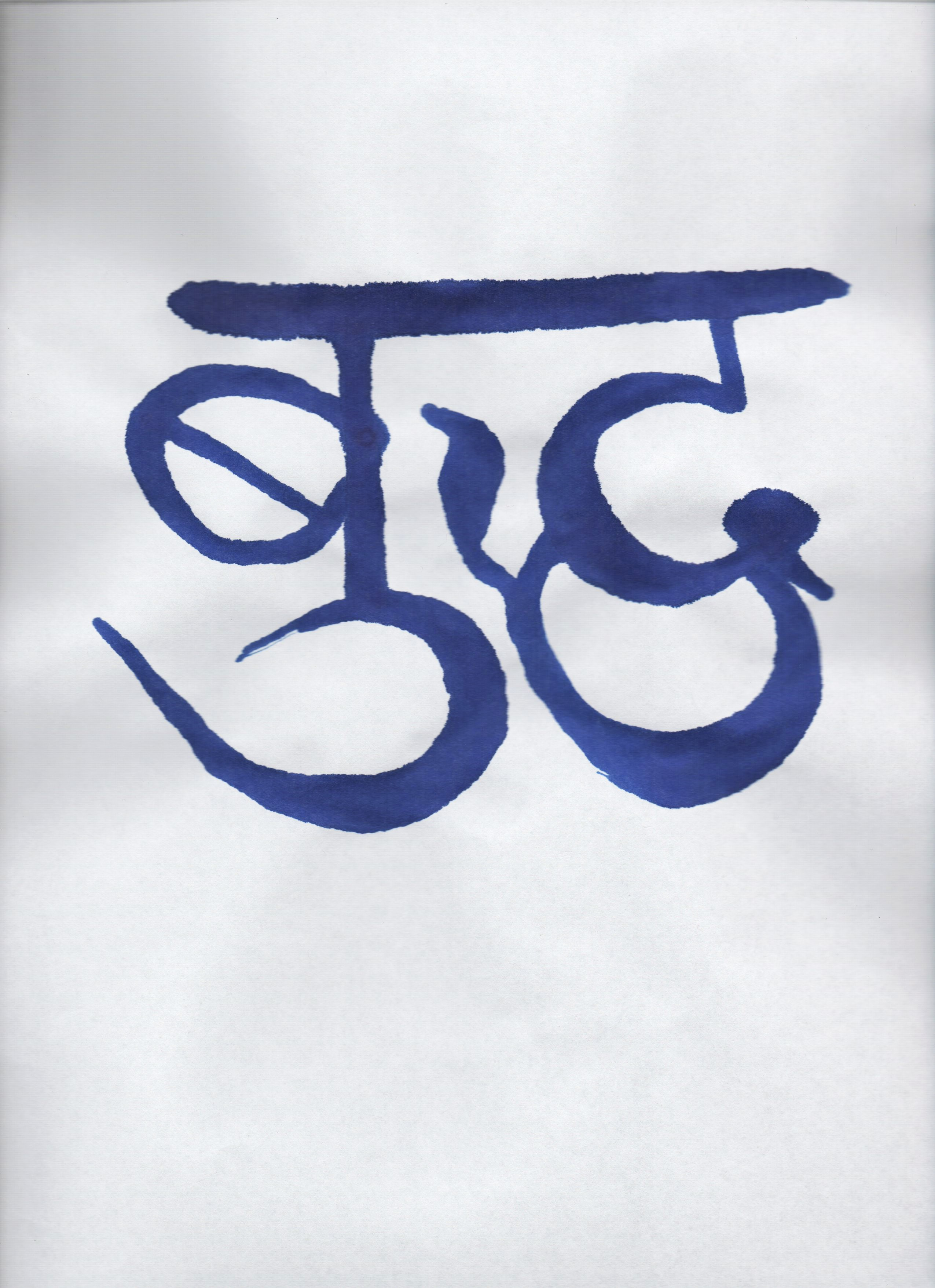 Buddha sanskrit calligraphy azul bluedragon buddha the enlightened one buddha encourages you to find peace of mind become one with the universe and find nirvana biocorpaavc Images