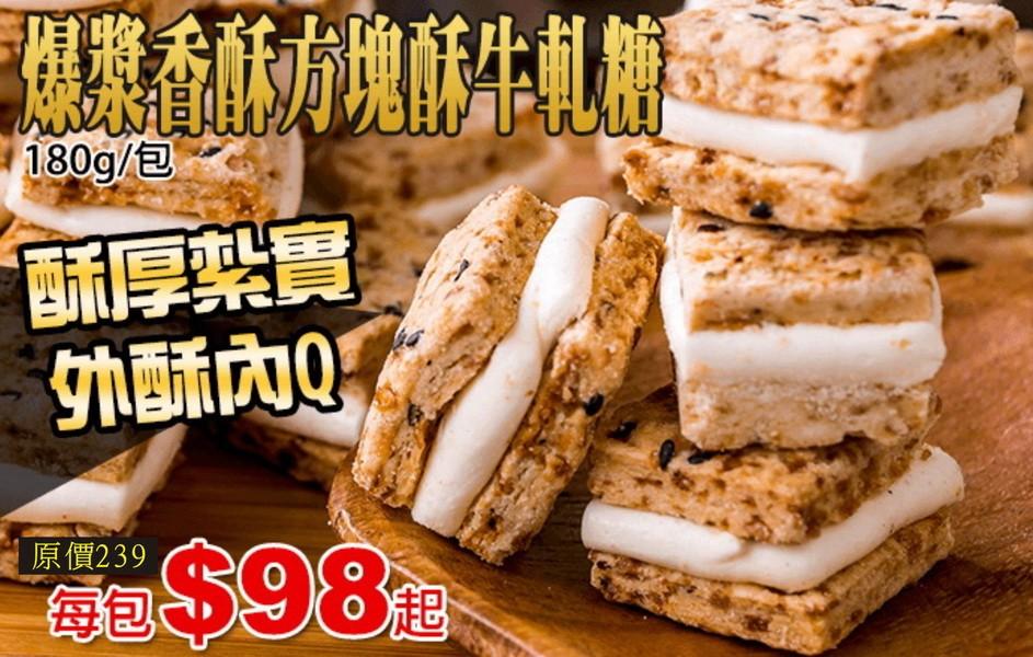 【蘿蒂烘焙坊】爆漿牛軋糖方塊一口酥 (低糖/低熱量)