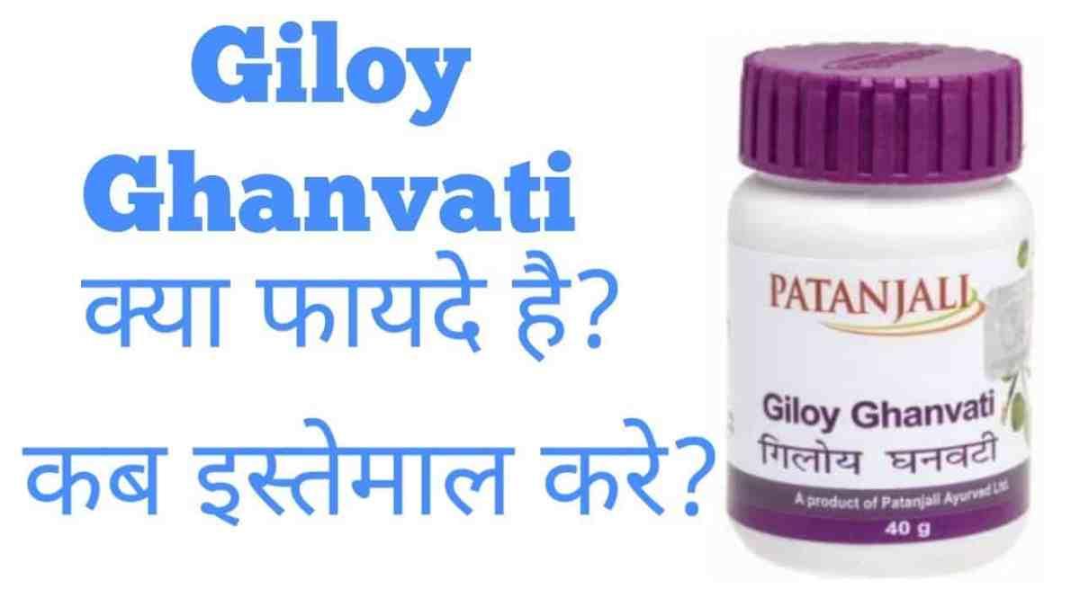 Patanjali Giloy Ghanvati In Hindi