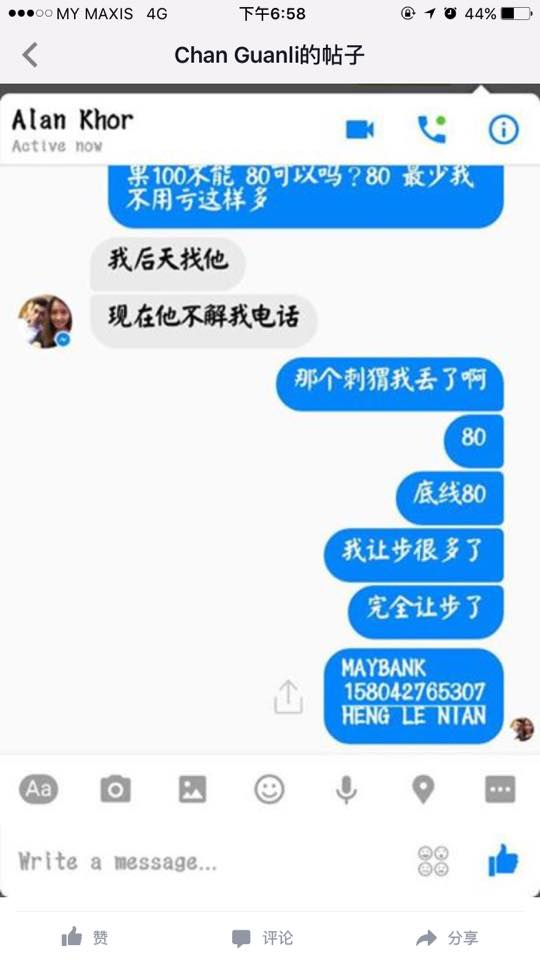 Conversation between Alan Khor and Chan Guanli on the dead pygmy hedgehog