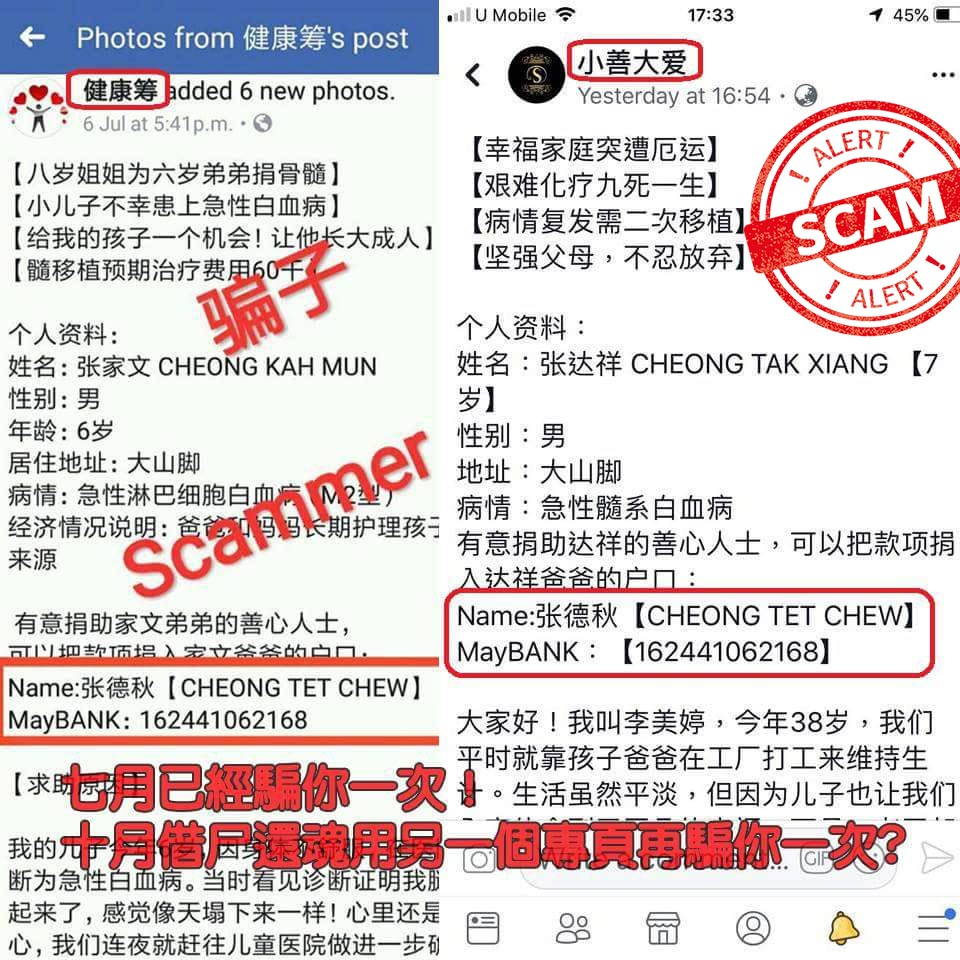 Charity Scam Cheong Tet Chew 01